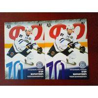 Егор Шарангович 2 карточки 10 сезона КХЛ одним лотом.