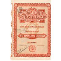 Compagnie Miniere Franco-Tunisienne (минералы), свидетельство бенефициара на предъявителя, 1907 г., Париж