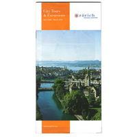 Экскурсии по г. Цюриху, Швейцария (на англ. языке)