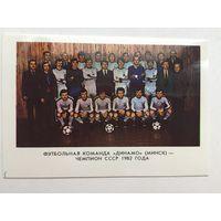 Календарик 1983 ФК Динамо(Минск) - чемпион СССР 1982 года