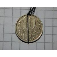 10 копеек 1982 БРАК смещение герба вправо