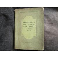Французская портретная скульптура 15-18 веков . 1940 год . Тираж 3000 . Жаннета Мацулевич