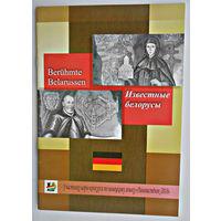 Известные белорусы на немецком языке