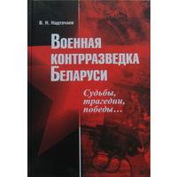 Военная Контрразведка Беларуси 2008г