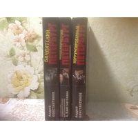 Бандитский Петербург 3 книги