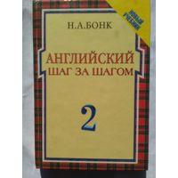 Н. А. Бонк. Английский. Шаг за шагом: курс для начинающих. В 2 томах. Т. 2.