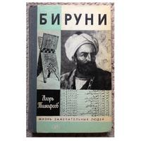 """И.Тимофеев """"Бируни"""" (серия """"Жизнь замечательных людей"""")"""
