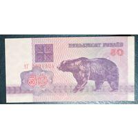 50 рублей 1992 года, серия АГ - UNC