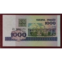 1000 рублей 1998 года, серия ЛА - UNC