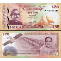 Бангладеш  70 така  2018 год. Юбилейная    UNC  (НОВИНКА)