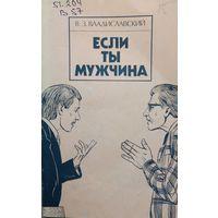 В. З. Владиславский Если ты мужчина