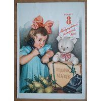 Павлов Н. 8 Марта. Подарок маме. Дети. 1960 г. ПК прошла почту