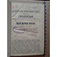ЖУРНАЛ КОЛОСЬЯ 1893 ГОД.