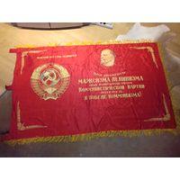 Знамя СССР - 105 x 170 см - с рубля