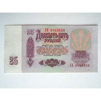 25 рублей 1961 aUNC серия СА