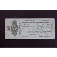 Россия (Омск) 25 рублей 1920