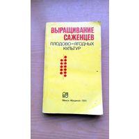 Книга. Выращивание саженцев плодово-ягодных культур. А.Радюк.