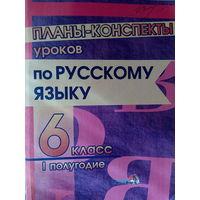 Планы-конспекты по русскому языку 6  кл (1 полугодие)