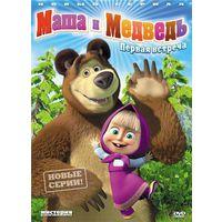 Маша и медведь. Все серии в шикарном качестве (3 двд) + Машины сказки (26 сказок) + Машины страшилки (1 двд). Скриншоты внутри