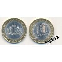 10 рублей Свердловская область 2008 спмд
