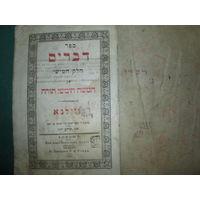 Иудаика.Тора.Хумеш, т.е. Пять книг Моисея. Часть 5.Вильна 1852 год.