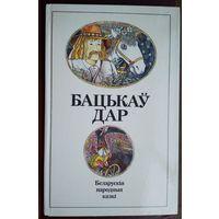Бацькаў дар. Беларускія народныя казкі