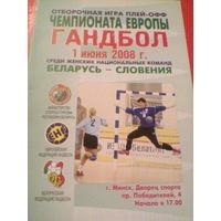 01.06.2008--Беларусь--Словения-ЧЕ-ж енщины