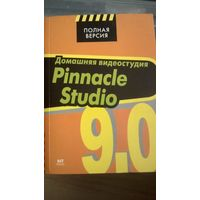 Домашняя видеостудия Pinnacle Studio 9.0