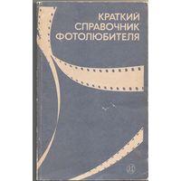 """Книга """"Краткий справочник фотолюбителя"""" Москва, 1985 г."""