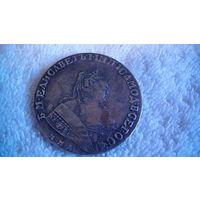 Росийская империя 1 рубль 1752г. Елисавета. посеребряная (копия). распродажа
