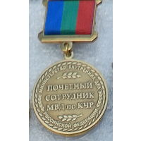 Почетный сотрудник МВД по КЧР.