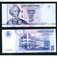 Приднестровье 5 рублей 2007 UNC
