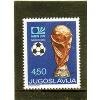 Югославия.Ми-1567.Чемпионат мира по футболу. Германия. 1974.