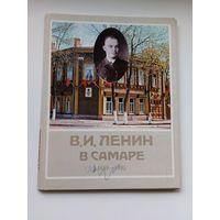 Набор открыток В.И. ЛЕНИН В САМАРЕ