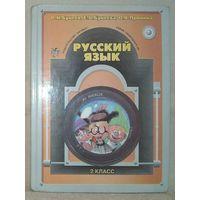 Русский язык. Учебник для 2-го класса Бунеев, Бунеева, Пронина