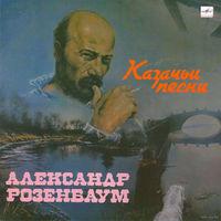 LP Александр Розенбаум - Казачьи песни (1990)
