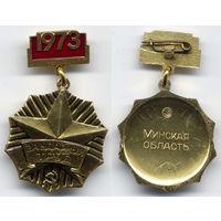 Наградной знак 'За ударный труд - 1973 - Минская область', 1973, Алюминий