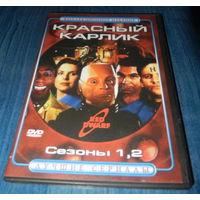 Красный карлик 1-2 сезоны (DVD сериал)