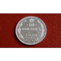 10 Копеек 1910 Российская Империя - Николай II *серебро/биллон