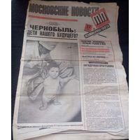 Московские новости,1991г.
