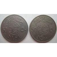 Саудовская Аравия 50 халал 1980, 1987 гг. Цена за 1 шт. (g)