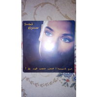 SINEAD O'CONNOR - 1990 - I DO NOT WANT WHAT I HAVEN'T GOT, (UK),LP