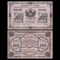 [КОПИЯ] Благовещенск 500 рублей 1920г.