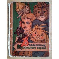 Владимирский Л. Набор открыток. Волшебник Изумрудного города. 1962 г. 16 шт. Чистые