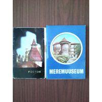 Набор открыток Ростов+Музей морской в Эстонии