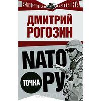 Рогозин. NATO точка Ру