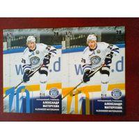 Александр Матерухин 2 карточки 10 сезона КХЛ одним лотом.