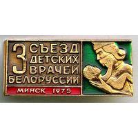 1975 г. 3 съезд детских врачей Белоруссии. Минск