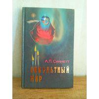 Книга Оккультный мир А. Синнетт