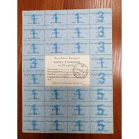Карточка потребителя 50 рублей - 19